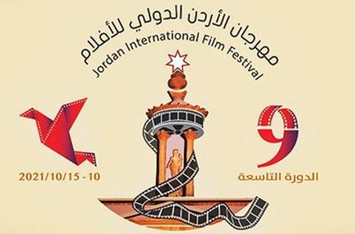 إنطلاق الدورة التاسعة لمهرجان الأردن الدولي للفيلم..وفيلم الآلة يمثل المغرب بالمهرجان