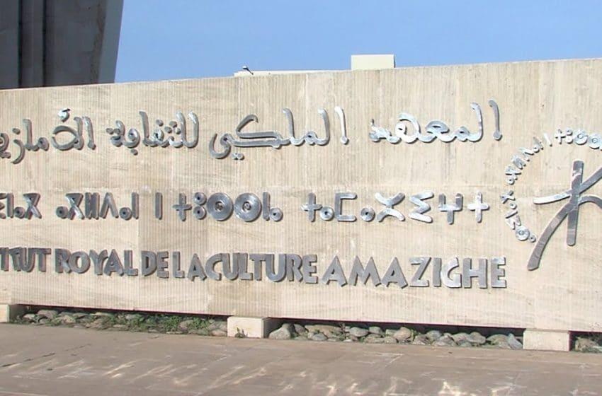 الإعلان عن أسماء الفائزين بجائزة الثقافة الأمازيغية برسم سنة 2020