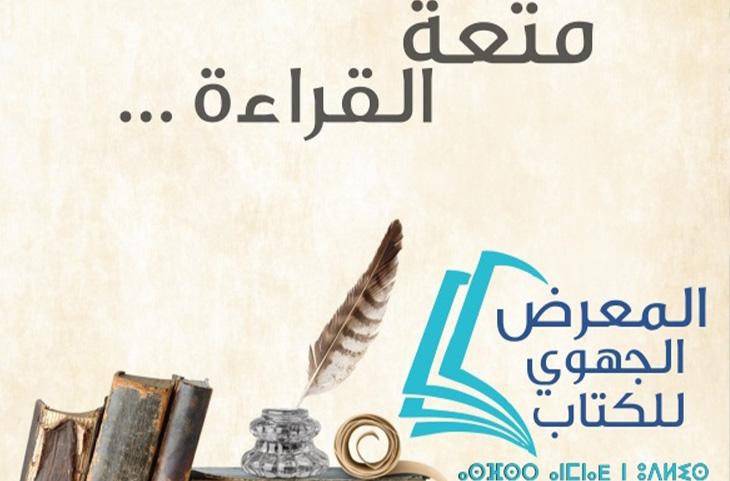 تنظيم الدورة 12 للمعرض الجهوي للكتاب ما بين 27 أكتوبر و 01 نونبر