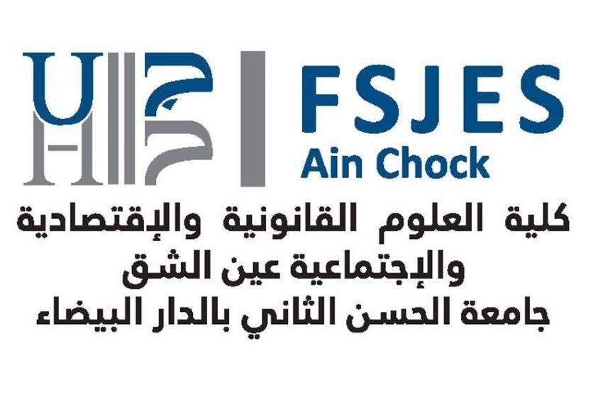 إطلاق أول شعبة للاقتصاد باللغة الإنجليزية بجامعة عمومية بالمغرب