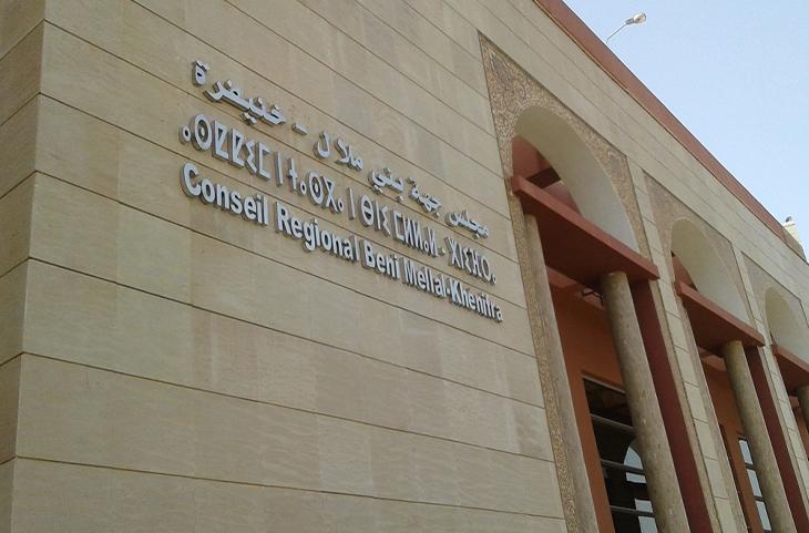 اللجنة الإقليمية للتنمية البشرية ببني ملال تصادق على مشاريع بأزيد من 13 مليون درهم